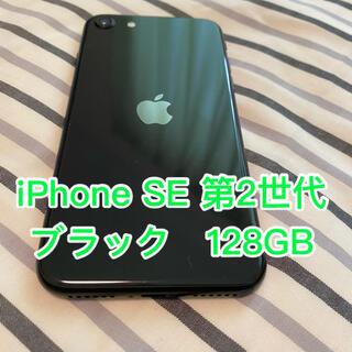 Apple - iPhone SE 第2世代 128GB ブラック