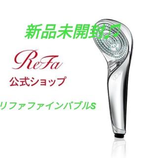 リファ(ReFa)の【新品未開封】リファファインバブルS シャワーヘッド (バスグッズ)