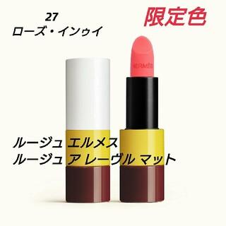 Hermes - 限定色★エルメスルージュ マット 27番 ローズ・インゥイ