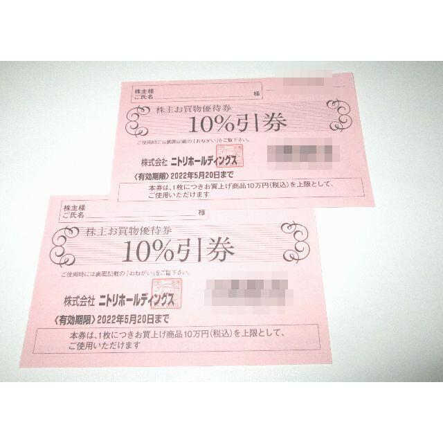 ニトリ(ニトリ)のニトリ 株主優待券 10%引券 2枚分 チケットの優待券/割引券(ショッピング)の商品写真