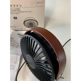 ニトリ - ニトリ USB デスクファン 卓上扇風機 ブラック サーキュレーター