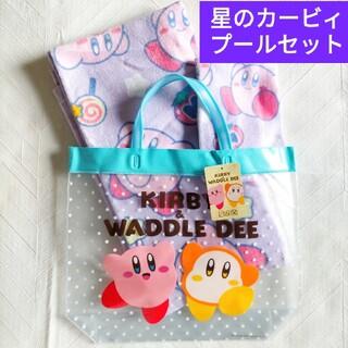 【新品】星のカービィ&ワイルドディセット プールバッグ バスタオル ハンドタオル(レッスンバッグ)