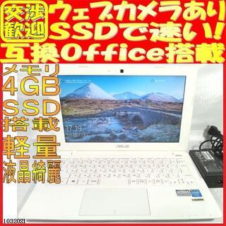 ASUS ノートパソコン本体X200MA Windows10 SSD256GB(ノートPC)