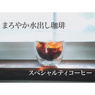 コーヒー豆 水出しアイスコーヒー スペシャルティ(コーヒー)