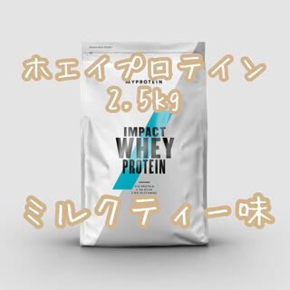 MYPROTEIN - マイプロテイン ホエイプロテイン 2.5kg ミルクティー味