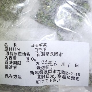 ヨモギ茶(茶)