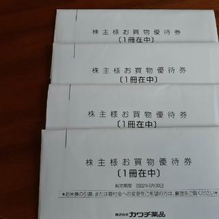 カワチ薬品 お買物優待券 4冊
