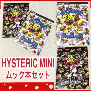 ヒステリックミニ(HYSTERIC MINI)の【HYSTERIC MINI】ムック本セット(ファッション)