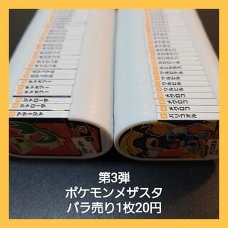 ポケモン - メザスタ第3弾 バラ売り