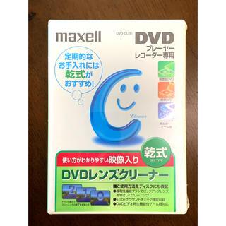 マクセル(maxell)のmaxell DVDレンズクリーナー(ブルーレイレコーダー)