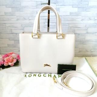 ロンシャン(LONGCHAMP)の正規品✨ 極美品♡ ロンシャン オノレ 2wayショルダーバッグ ホワイト 2(ハンドバッグ)