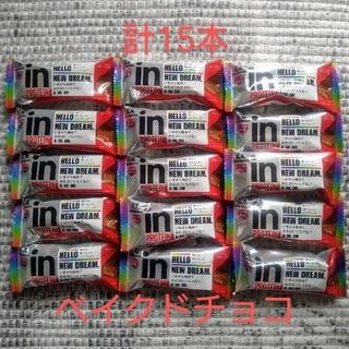 モリナガセイカ(森永製菓)の森永 inバープロテイン  ベイクドチョコ(ハーフサイズ) 計15本 (プロテイン)