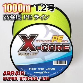 高強度PEラインX-CORE1.2号20lb・1000m巻き 黄 イエロー!(釣り糸/ライン)