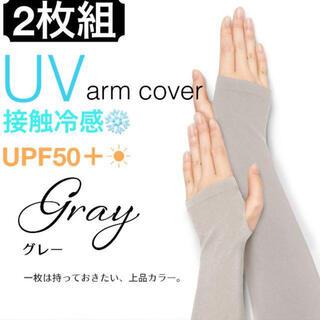【グレー 2組】紫外線対策! UVアームカバー UPF50 接触冷感