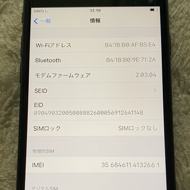 iPhone(アイフォーン)のiPhone SE 第2世代(SE2) 64gb ◇ SIMフリー ◇ ブラック スマホ/家電/カメラのスマートフォン/携帯電話(スマートフォン本体)の商品写真