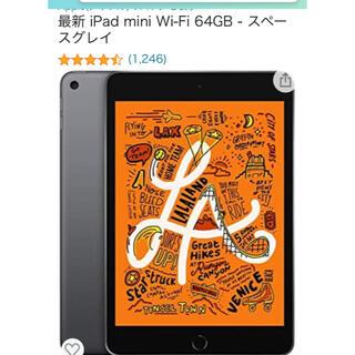 Apple - 新品最新 iPad mini Wi-Fi 64GB スペースグレイ 第5世代