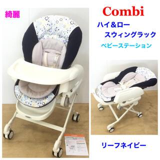 combi - 綺麗!コンビ☆新生児対応 ハイローチェア ベビーステーション リーフネイビー