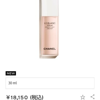 CHANEL - CHANEL ルブラン セラム HLCS 薬用美白美容液