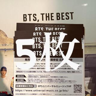 防弾少年団(BTS) - BTS THE BEST シリアルナンバー 5枚