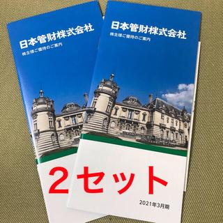 最新 日本管財 株主優待 カタログギフト 2セット(ショッピング)