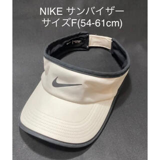 NIKE - NIKE DRI-FIT サンバイザー ホワイト サイズF(54-61cm)
