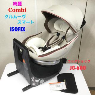 combi - 綺麗!コンビ チャイルドシート クルムーヴスマート ISOFIX エッグショック