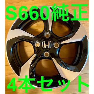 ホンダ(ホンダ)の【美品!送料無料!】S660 純正ホイール 4本セット(ホイール)