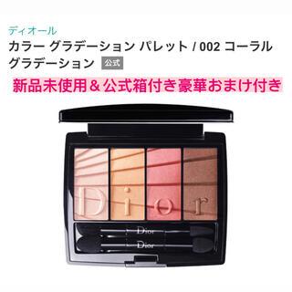 Dior - 【現在非売品】Dior カラーグラデーションパレット002コーラルグラデーション