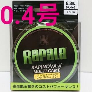 No.330【新品】PEライン 0.4号 150m ラピノヴァX マルチゲーム(釣り糸/ライン)
