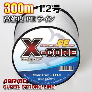 高強度PEラインX-CORE1.2号20lb・300m巻き 白 ホワイト!(釣り糸/ライン)