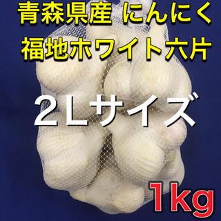青森県 にんにく 福地ホワイト六片 B品2Lサイズ 1kg(野菜)
