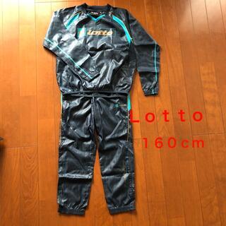 ロット(lotto)のLotto ピステ上下セット 160センチ(ウェア)