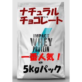 マイプロテイン(MYPROTEIN)のお買い得5kgパック! ナチュラルチョコレート  一番人気!(プロテイン)