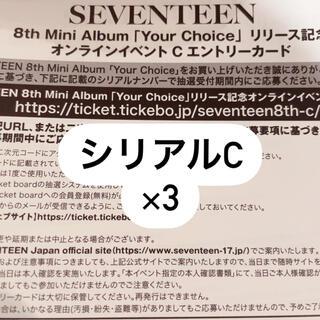 セブンティーン(SEVENTEEN)のSEVENTEEN シリアルコード シリアルナンバー エントリカード(K-POP/アジア)