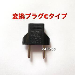 変換プラグ Cタイプ Cプラグ 変換コンセント 韓国 タイ ヨーロッパ(旅行用品)