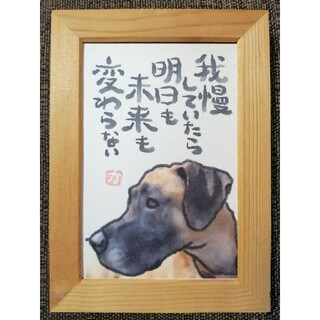 名言絵手紙【No.74】グレートデン(アート/写真)