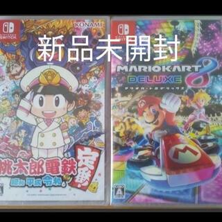 ニンテンドースイッチ(Nintendo Switch)の【新品】Switch 2本セット マリオカート8DX 桃太郎電鉄(家庭用ゲームソフト)