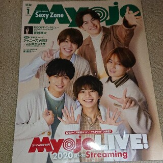 Myojo 2021年 1月号 通常(音楽/芸能)