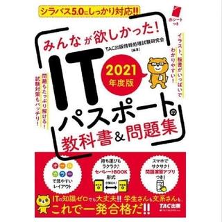 TAC出版 - ITパスポート教科書&問題集 2021年度版