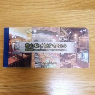 サッポロ(サッポロ)のサッポロホールディングス 株主優待割引券 20%off(レストラン/食事券)