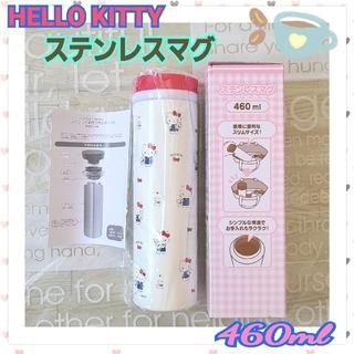 ハローキティ - ☆【新品】ハローキティ HELLO KITTY ステンレスマグ 460ml