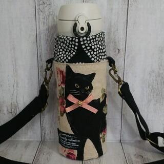サーモス 水筒カバー ペットボトルカバー ハンドメイド(外出用品)