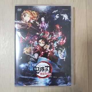 「劇場版「鬼滅の刃」無限列車編 DVD」