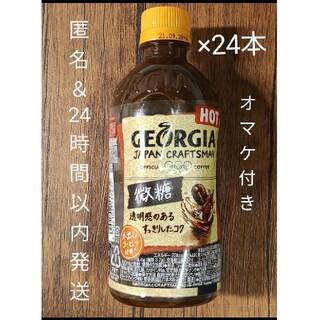 [24本+オマケ付]ジョージア ジャパンクラフトマン 微糖 440ml(コーヒー)