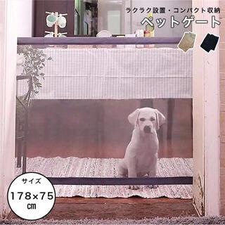 犬用ゲート ペットゲート ペット ゲート ペットフェンス とおせんぼ メッシュ (犬)
