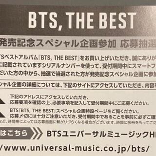 BTS シリアルコード