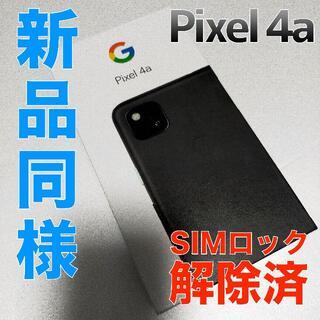 Google Pixel - Google Pixel 4a 128GB Just Black 解除済
