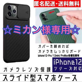 ☆匿名包装☆高品質スライド式カメラ保護iPhone12ケースブラック(その他)