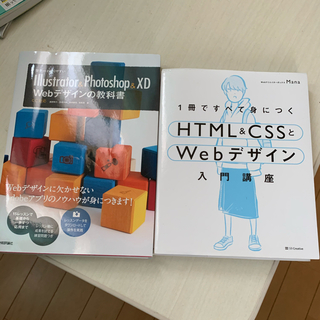 エイチティーエムエル(html)のwebデザイナーセット(コンピュータ/IT)