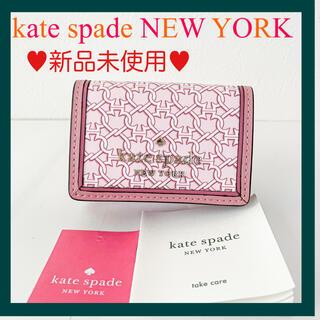 kate spade new york - 【新品】ケイトスペード 三つ折り財布 ピンク WLRU6293 / 正規品